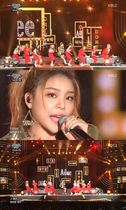 '뮤직뱅크' 에일리 / 사진=KBS 2TV '뮤직뱅크' 방송화면 캡처