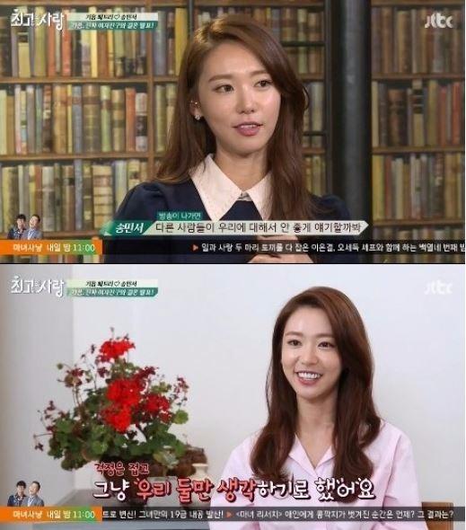 송민서 기욤 패트리 / 사진=JTBC '님과 함께2-최고의 사랑' 방송화면 캡처