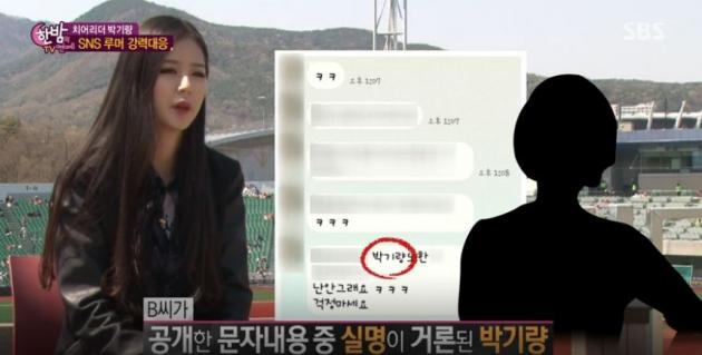 사진=방송화면/박기량