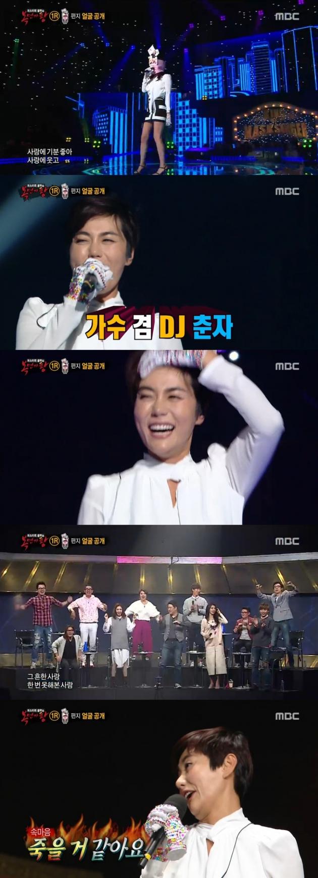 '복면가왕' 편지 / '복면가왕' 편지 사진=MBC 방송 캡처