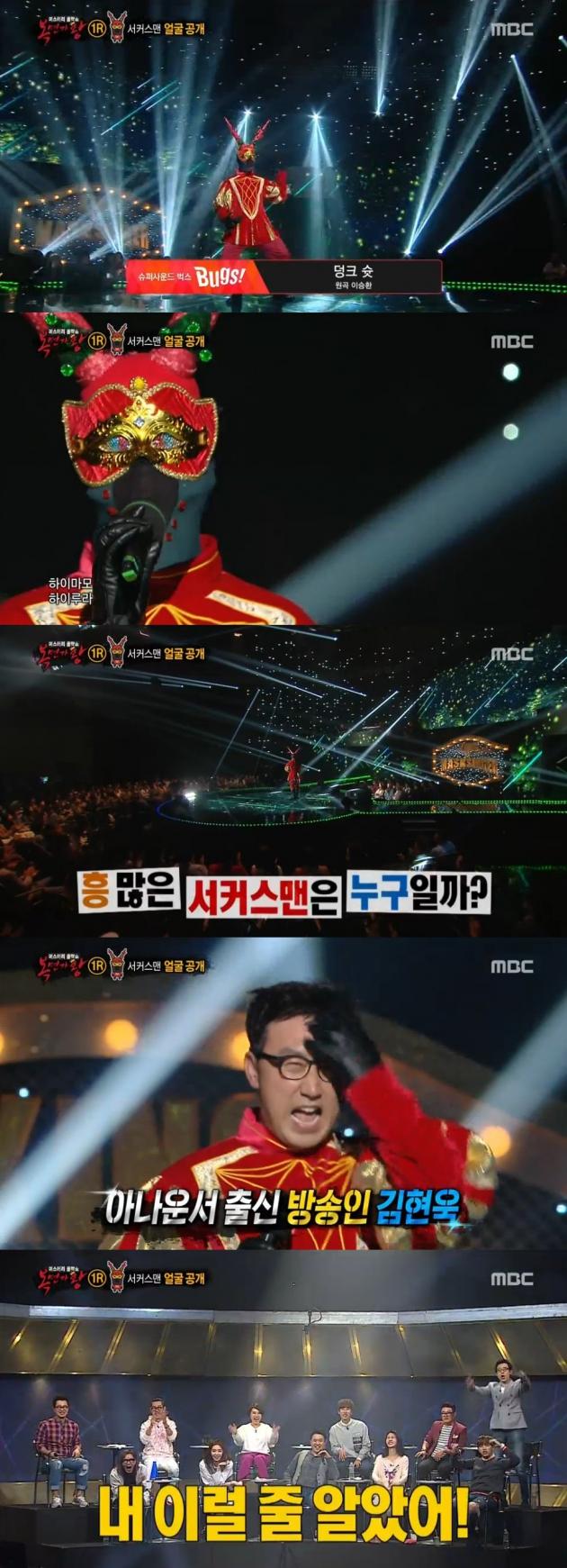 '복면가왕' 서커스맨 김현욱 / '복면가왕' 서커스맨 김현욱 사진=MBC 방송 캡처