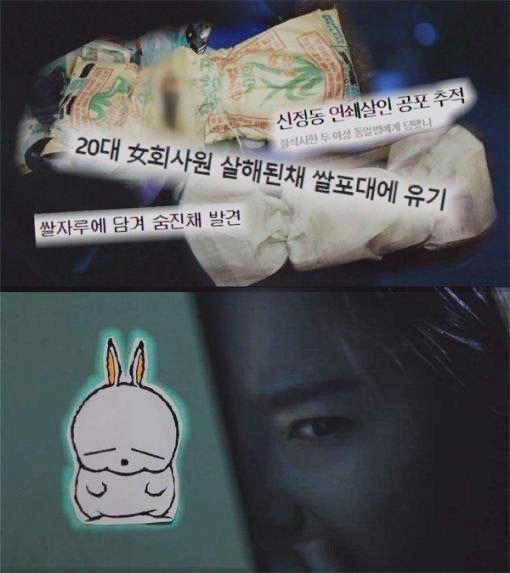 그것이알고싶다 엽기토끼 신정동 그것이알고싶다 엽기토끼 신정동 / SBS 방송 캡처