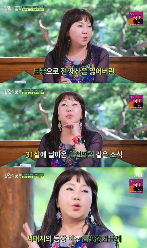 이은하 / 사진 = JTBC 방송 캡처