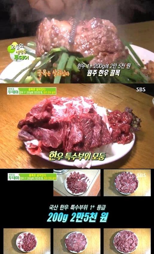 '생방송 투데이' 한우골목 / 사진=SBS '생방송 투데이' 방송화면 캡처