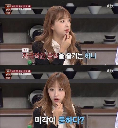 '냉장고를 부탁해' 하니 / 사진=JTBC '냉장고를 부탁해' 방송화면 캡처