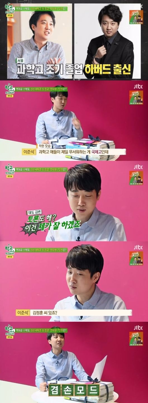 '학교 다녀오겠습니다' 이준석 / 사진=JTBC '학교 다녀오겠습니다' 방송화면 캡처
