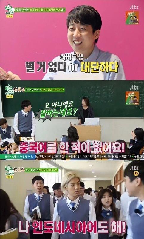 JTBC '학교다녀오겠습니다' 이준석