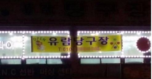 차유람 임신 /차유람 SNS