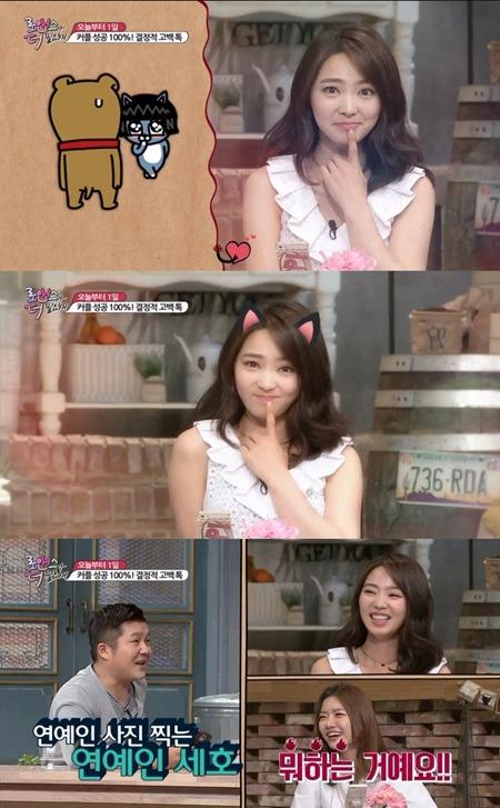 차유람 / 사진=tvN '로맨스가 더 필요해' 방송화면 캡처