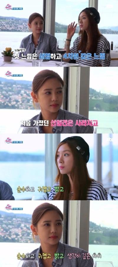 '유일랍미' 이태임 / 사진=JTBC '미친유럽 예뻐질지도' 방송화면 캡처
