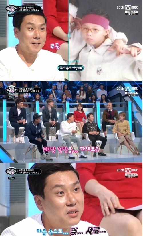 사진= Mnet '너의 목소리가보여2' 캡처