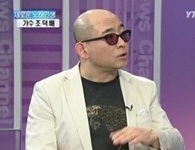 조덕배 아내 고소 조덕배 아내 고소 / 사진 = YTN 방송 캡처