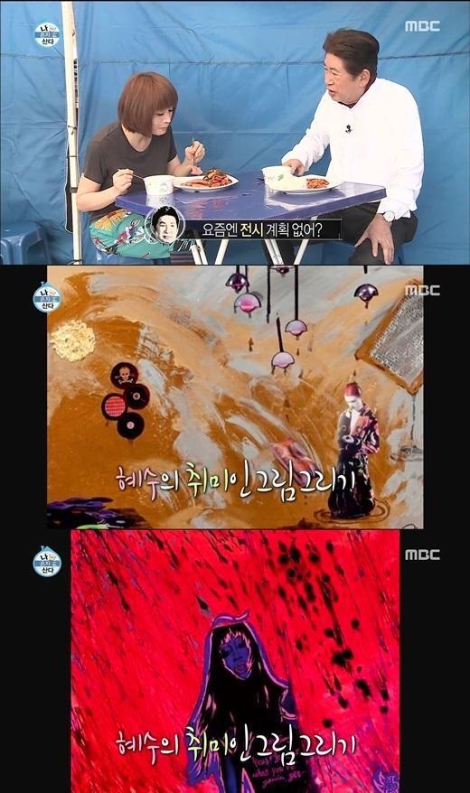 사진=방송화면/김혜수