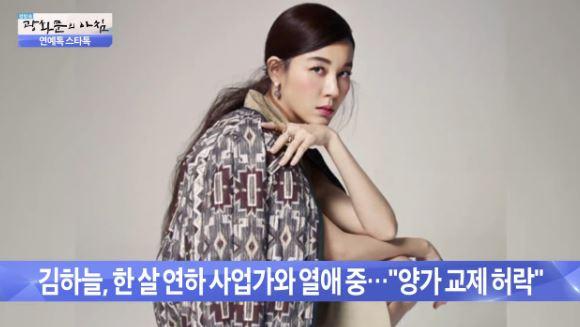 사진=방송화면/김하늘