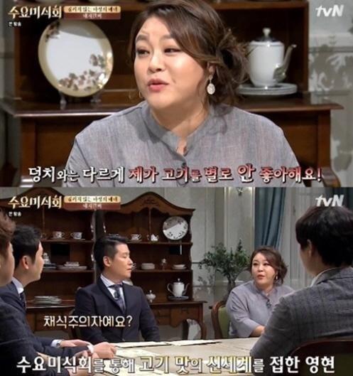 사진=방송화면/이영현