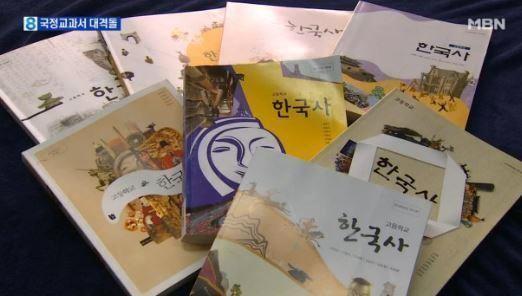해외 한국학자 154명 / 해외 한국학자 154명 사진=MBN 방송 캡처
