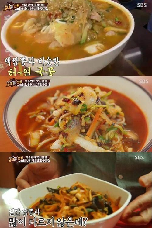 3대천왕 짬뽕 / 3대천왕 짬뽕 사진=SBS 방송 캡처