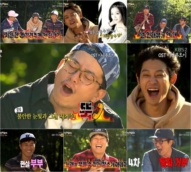 '1박2일' 김준호 김미진 전화연결