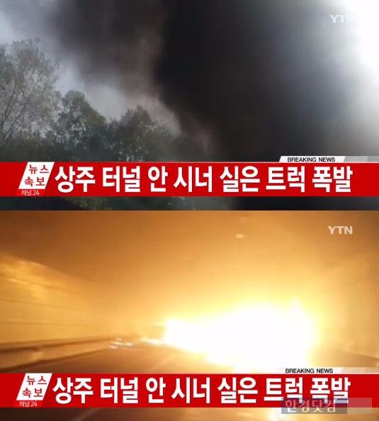 상주터널 폭발사고 / 사진 = YTN 방송 캡처