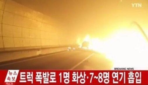 상주터널 트럭 폭발 /YTN