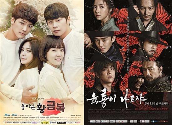 '돌아온 황금복', '육룡이 나르샤' 결방 / 사진=SBS '돌아온 황금복', SBS '육룡이 나르샤' 포스터