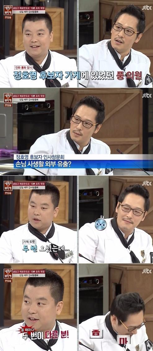 '냉장고를 부탁해' 정호영 / 사진=JTBC '냉장고를 부탁해' 방송화면 캡처