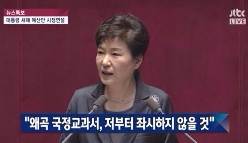 朴대통령 오늘 시정연설 / 사진 = JTBC 방송 캡처