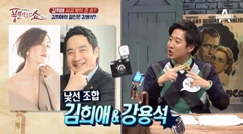 강용석 김희애 / 사진 = 채널A 방송 캡처