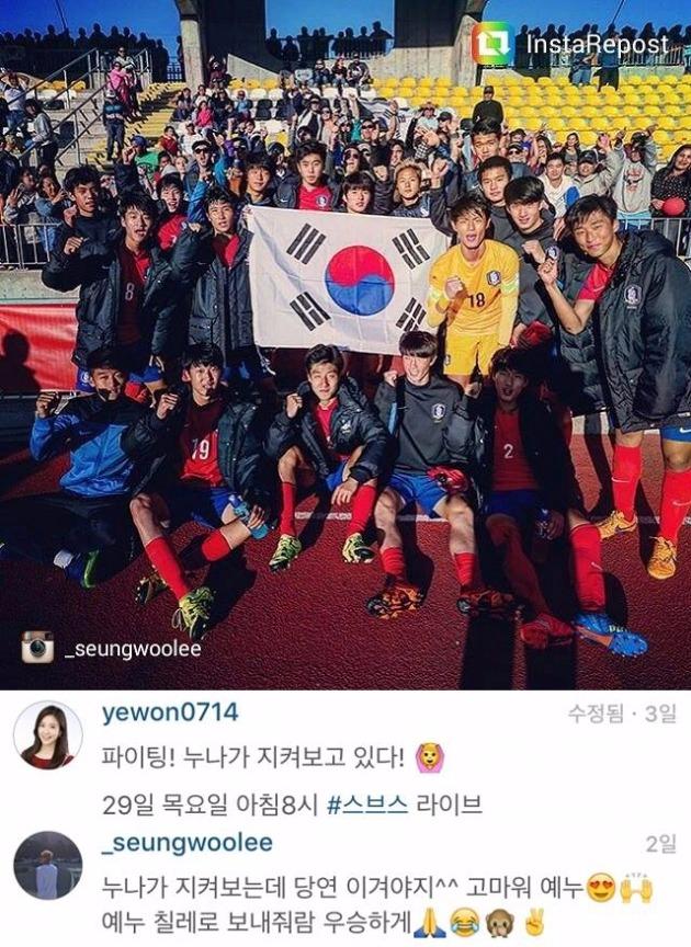 U17 한국 벨기에 이승우 장예원 U17 한국 벨기에 이승우 장예원 / 사진 = 장예원 인스타그램