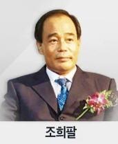 조희팔 조카 사망 / 한경DB