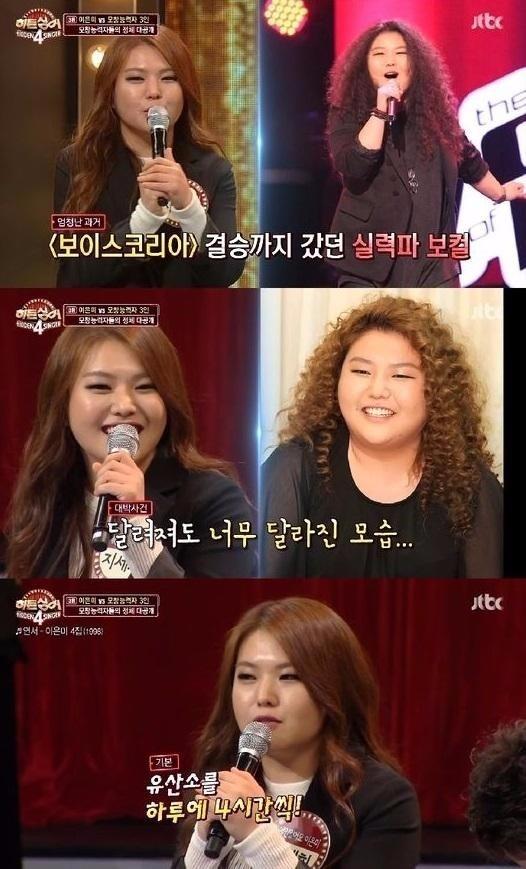 히든싱어4 지세희 / 히든싱어4 지세희 사진=JTBC 방송 캡처