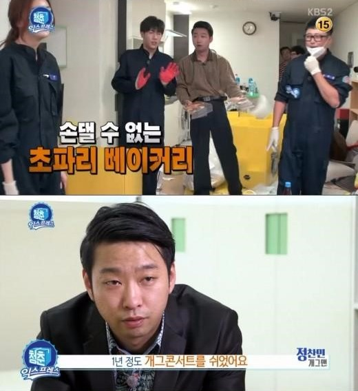 청춘 익스프레스 / 청춘 익스프레스 사진=KBS2 방송 캡처