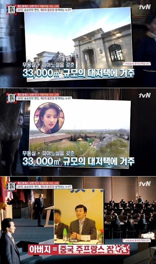 송승헌 유역비 / 송승헌 유역비 사진=tvN 방송 캡처