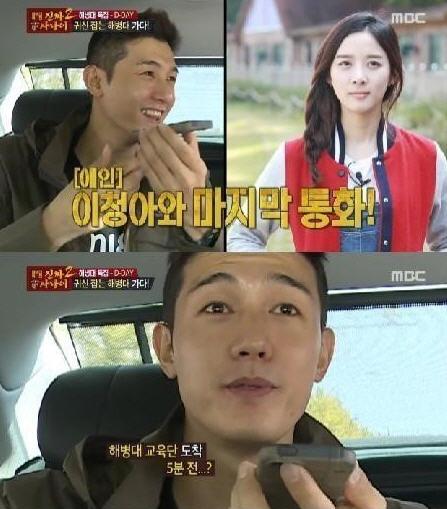 진짜사나이 이기우 /MBC