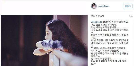 정려원 박효신 정려원 박효신/사진=정려원 인스타그램