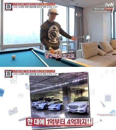 도끼 도끼 /tvN '명단공개'