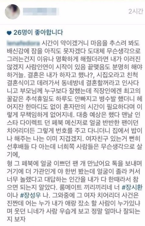 SNS 논란 장성우 장시환 /온라인 커뮤니티