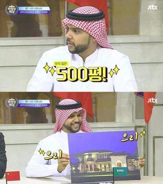 사우디아라비아  야세르 /'비정상회담'