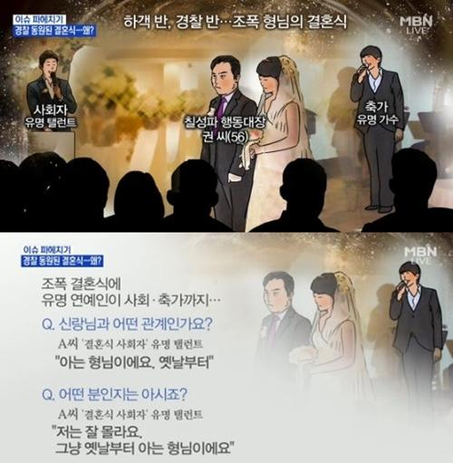 칠성파 결혼식 / 사진 = MBN 방송 캡처