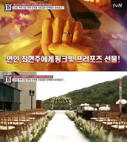 최현주 안재욱 결혼 /방송캡쳐