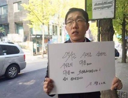 역사교과서 국정화 확정고시를 반대하는 1인시위를 벌이고 있는 김제동. /주진우 SNS