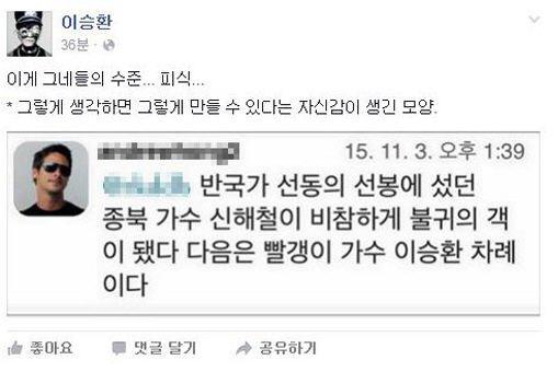 이승환 살해 협박 /이승환 트위터