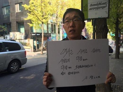 김제동 1인 시위 김제동 1인 시위/사진=주진우 기자 페이스북