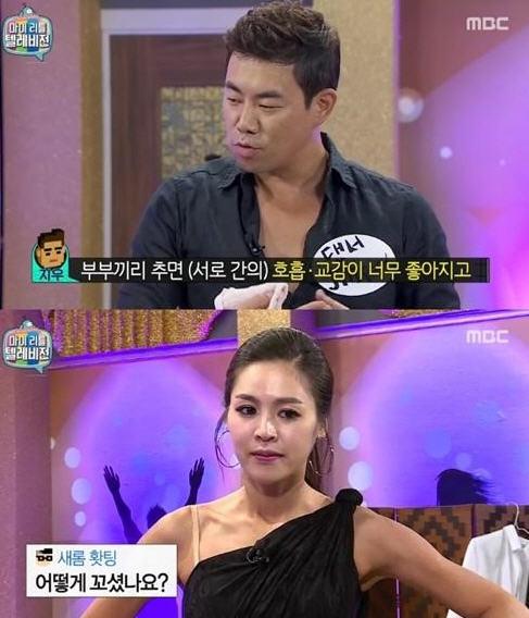 박지우 류지원 부부 /MBC '마이리틀텔레비전'