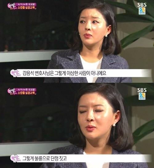 강용석과의 불륜설에 대해 심경을 밝히는 도도맘 김미나. '한밤의 TV연예' 캡처