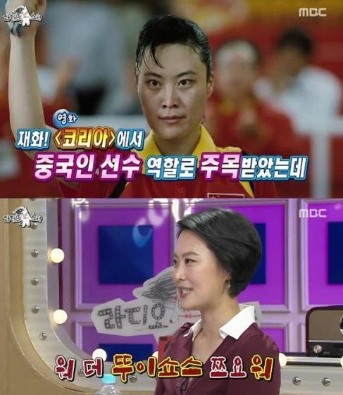 '라디오스타' 김재화/MBC