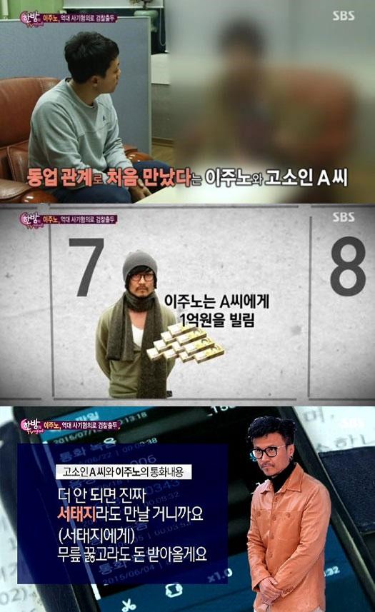 사기혐의 이주노 서태지 언급 / 사진 = SBS 방송 캡처