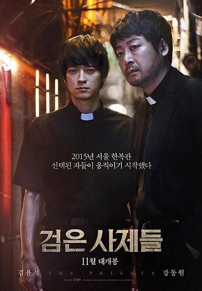 '검은 사제들' 강동원 김윤석