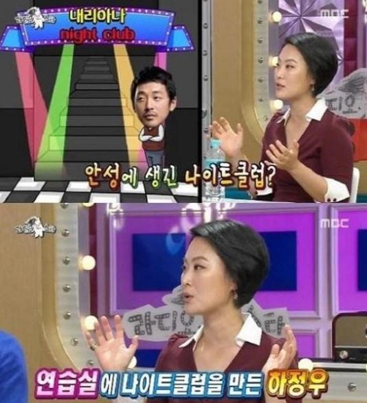 김재화 하정우 /MBC '라디오스타'