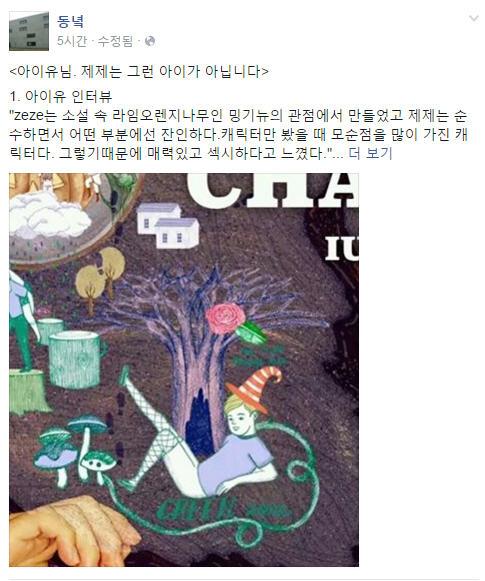아이유 제제 나의 라임오렌지나무 /동녘 페이스북